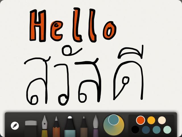 'Hello' in Thai